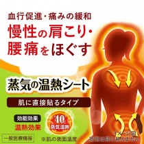 Miếng dán trị đau khớp (8 miếng)